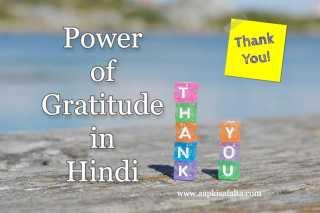 power of gratitude hindi