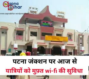 Patna Jn Aapna Bihar