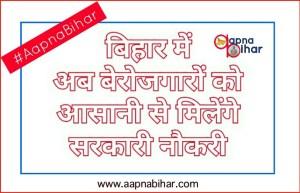 बिहार में बेरोजगारों को जल्द मिलेंगे सरकारी नौकरी