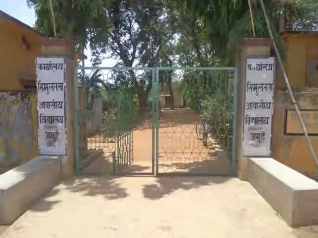जमुई जिले का सिमुलता स्कूल