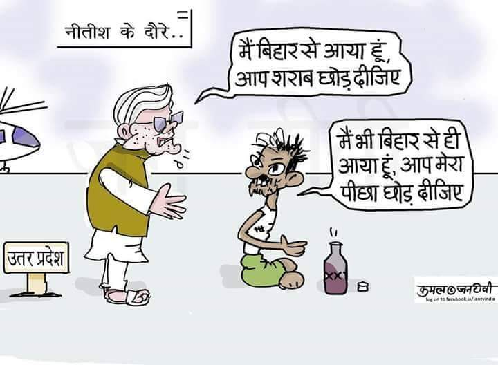 Nitish kumar for liquor ban
