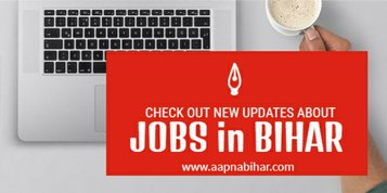 Sarkari naukari, job in bihar, job aleart, Government job, Bihar, Job in Bihar, Opportunity Update
