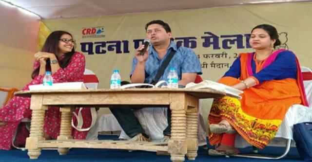 पटना: पुस्तक मेले में पत्रकार पंकज दुबे, RJ अंजली और उपासना झा ने युवाओं को बताई प्यार ...