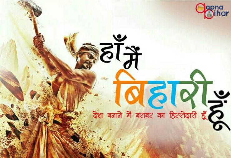 Bihari, I am bihari, bihar news, apna bihar, aapna bihar, jai Bihar, bihar diwas, proud bihari, Feel a proud bihari