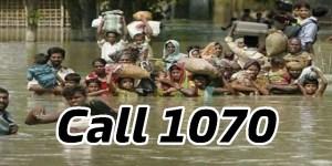बिहार में बाढ़ का कहर, सहायता के लिए हेल्पलाइन नंबर 1070 डायल करें।