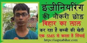 इंजीनियरिंग की नौकरी छोड़, अब कर रहा सब्जी की खेती | 1 SMS से करता है सिंचाई