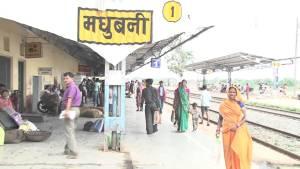 खुशखबरी: इस कारण गिनीज बुक में दर्ज होने जा रहा है बिहार का मधुबनी रेलवे स्टेशन का नाम