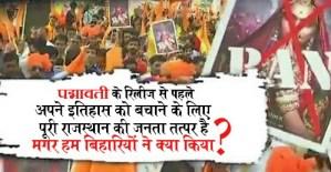 'पद्मावती' से जुड़े इतिहास को बचाने के लिए राजस्थानी जनता तत्पर है, हम बिहारियों ने क्या किया?