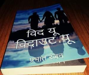 पटना के प्रभात बने अमेजॉन पर बेस्ट सेलर: पटना पुस्तक मेले में भी छाई है किताब