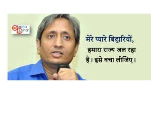 रविश कुमार ने किया बिहारियों से अपील, हमारा राज्य जल रहा है, इसे बचा लीजिए