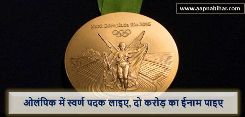 bihar news, bihar government, olympic games, gold medal, apna bihar, aapna bihar