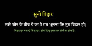 बिहार तुम बता दो कि तुम्हारा होना हिन्दू मुसलमान दोनों का होना है
