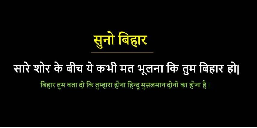 Bihar News,Bihar riots, hindu, muslim, aapnabihar, apnabihar