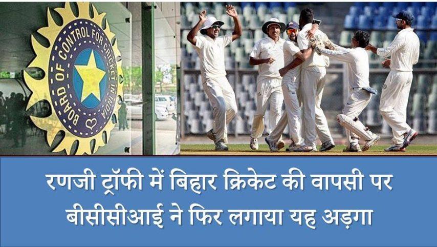 Bihar Cricket, BCCI, Ranji Trophy, Sabba Karim, Saurav