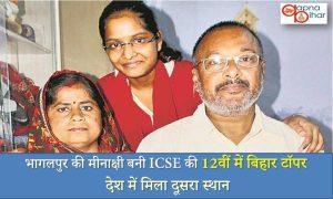 ICSE & ISC Result: मीनाक्षी 99.25 फीसदी अंक लाकर बिहार टॉपर बनी, देशभर में मिला दूसरा स्थान
