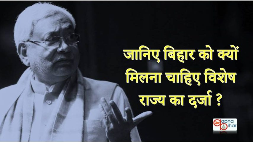 special status, Veshesh Rajya ka Darja, Nitish