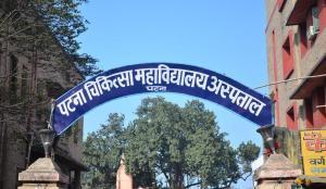 खुशखबरी: बिहार का पीएमसीएच बनेगा विश्व का सबसे बड़ा अस्पताल, होंगे 500 बेड