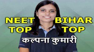 Bihar Board Result: बिहार बोर्ड इंटर का रिजल्ट जारी, इसमे भी कल्पना कुमारी की टॉप