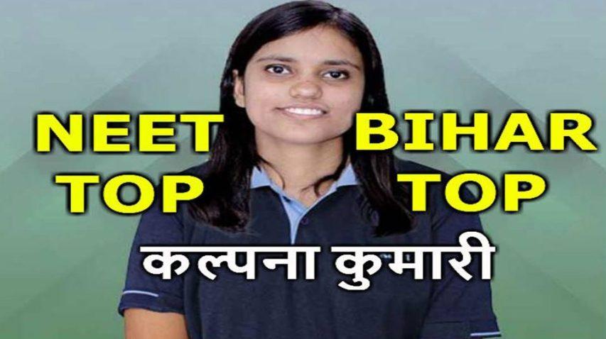 Bihar board, Result 2018, Intermediate, Bihar Board Topper