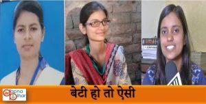 Bihar Board Topper: मिलिए बिहार के इन तीन होनहार बटियों से