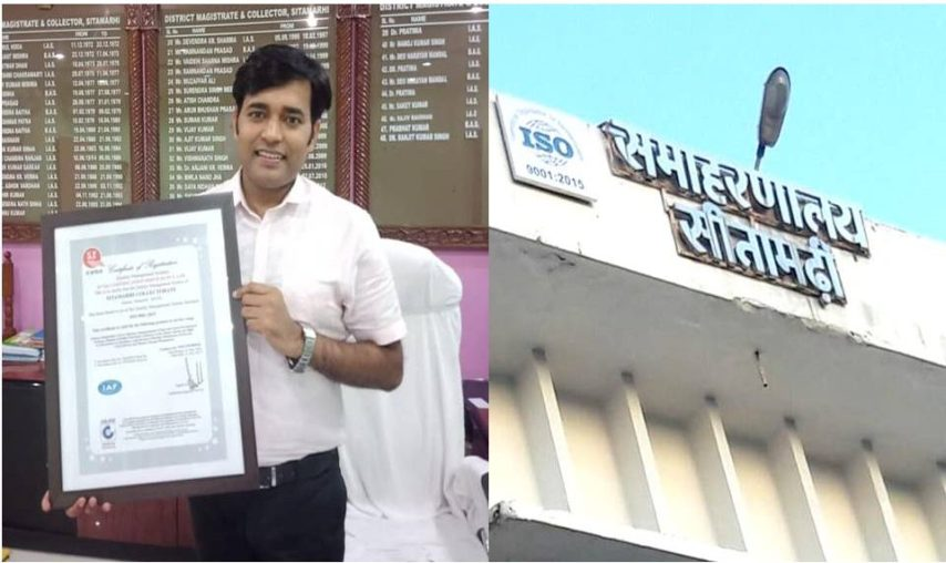 Sitamarahi, ISO Certificate, IAS Dr. Ranjeet Singh, DM, Sitamarhi