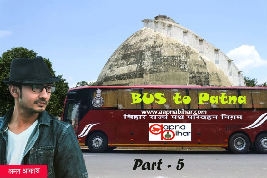 Bus To Patna, Aapna Bihar, Aman Aakash, Apna Bihar, Part 5
