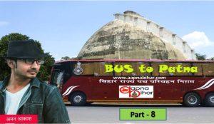 Bus To Patna – 8: आज हमारा बड्डे है, सुतले थे कि मोबाइल टनटना गया..