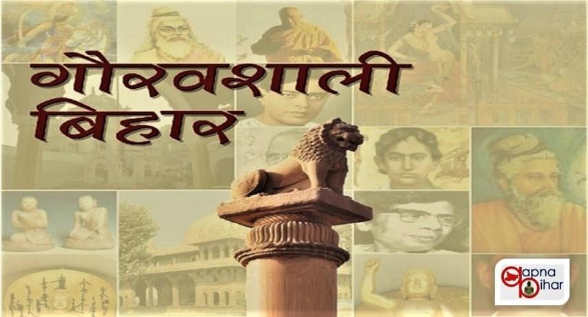 Bihar, Great Bihar, Aapna Bihar