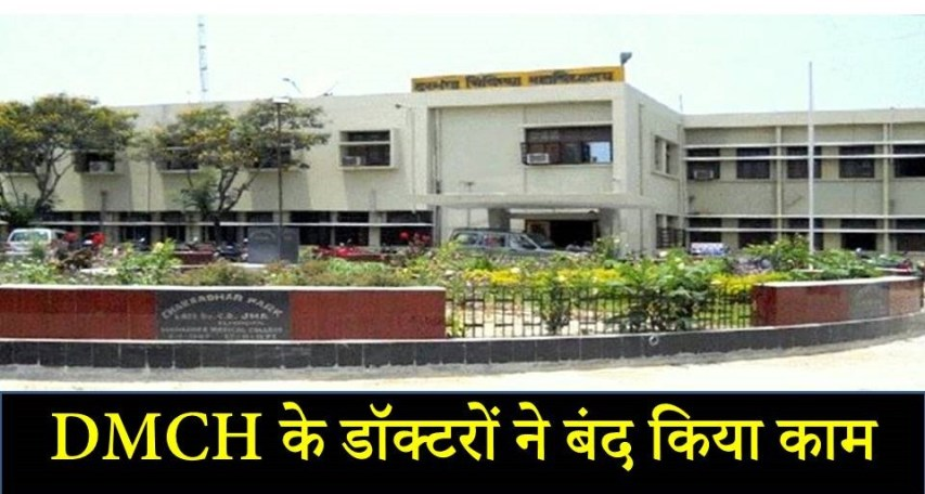 DMCH, Darbhanga medical college, Coronovirus, Bihar, Nitish Kumar
