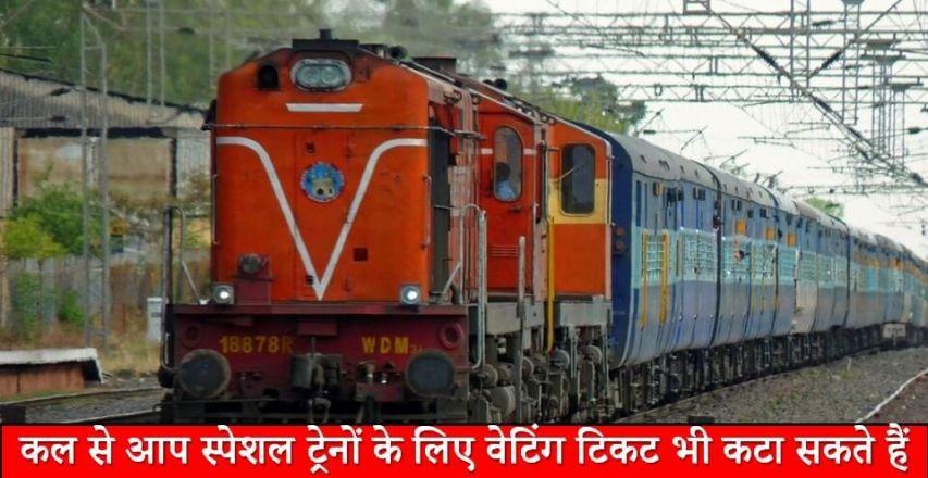 ticket booking of India Railway
