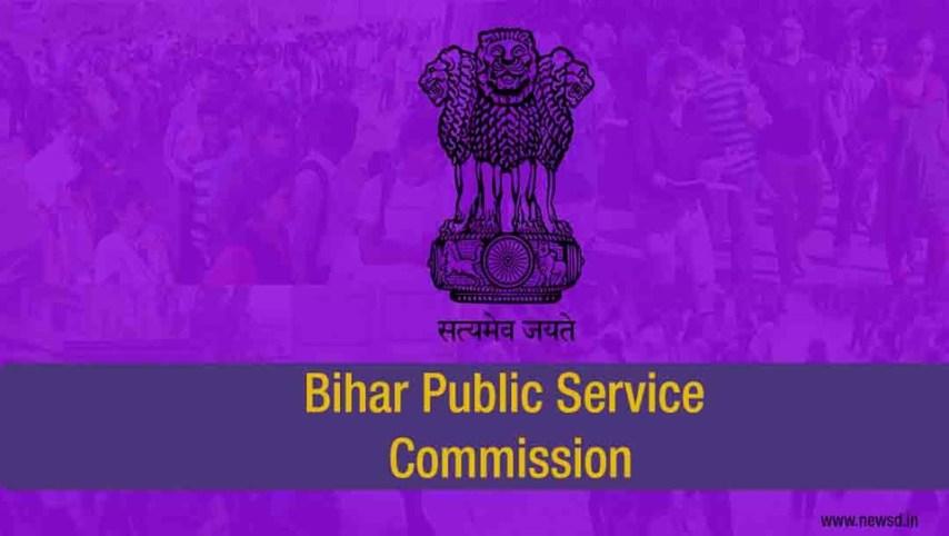 Bihar BPSC, BPSC Exams, Bihar Public Service Commission