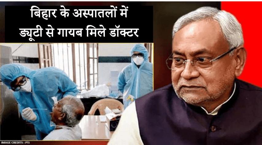 Bihari doctors, absence of doctors from duty in Bihar