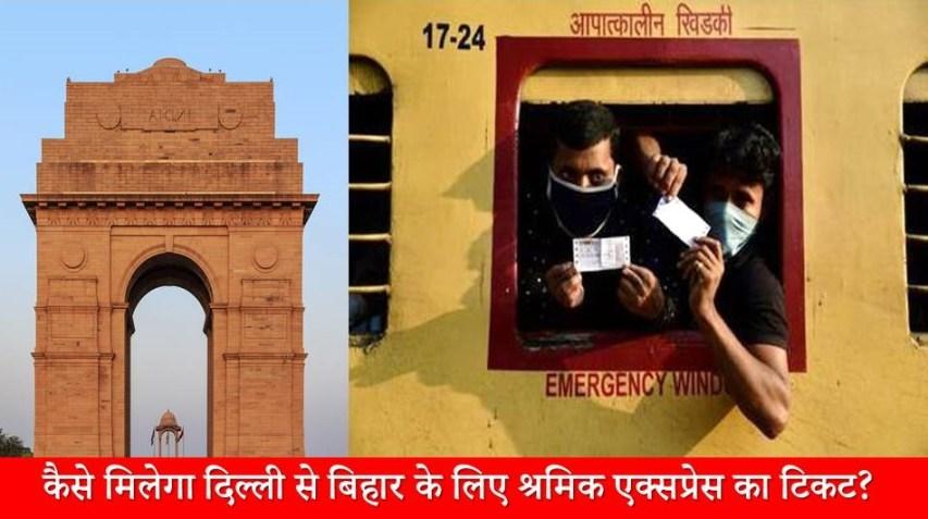 Shramik Express, Shramik Special Train, Book Ticket for shramik specail trai, Special train tickets for migrants, Special Train For Bihar,