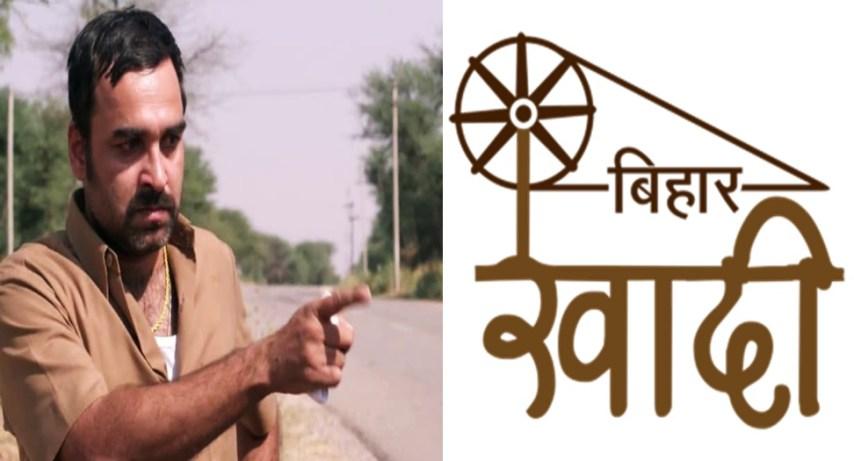 Khadi Bihar, Khadi India, Brand Ambassador of Khadi, Pankaji Tripathi