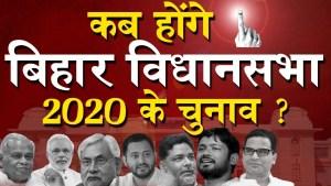 क्या बिहार में इस साल विधानसभा चुनाव होगा या नहीं?
