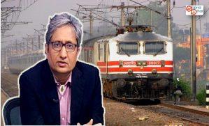 रेलवे ने भर्तियां बंद की: पहले रेलवे रोज़गार पैदा करती थी, अब बेरोज़गार पैदा कर रही है