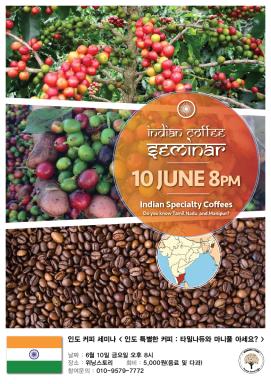 india-coffee-seminar-sample