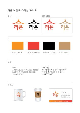 laon-brand-style-guide-v3
