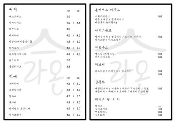 laon-menu-fixed-black