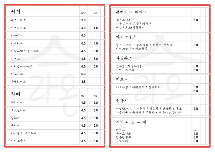 laon-menu-grid