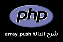Photo of php – شرح الدالة array_push