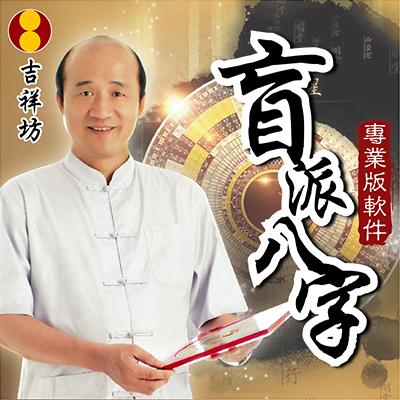 盲派八字軟體專業版 – 吉祥坊易經開運中心