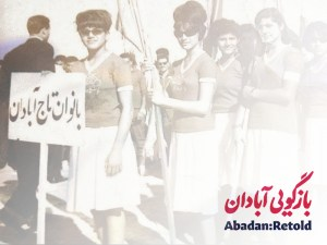 Abadan's digital afterlife:  past images and present pasts in Abadani virtual communities