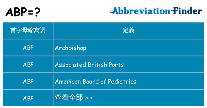ABP是什麼意思? - ABP的全稱   在線英文縮略詞查詢