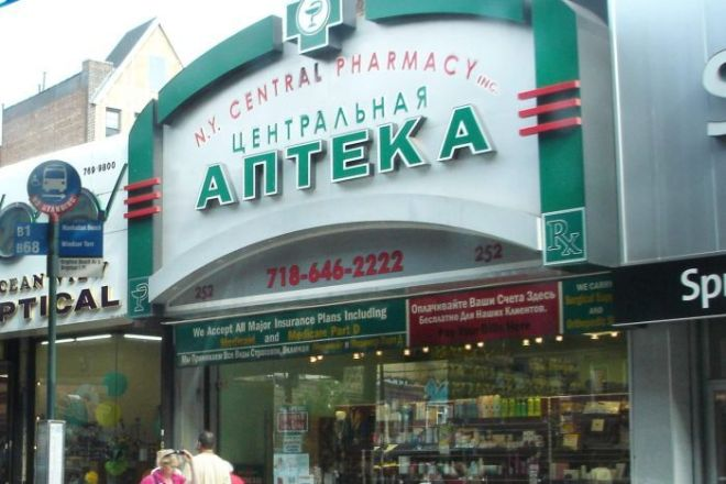 Russian pharmacy in New York City