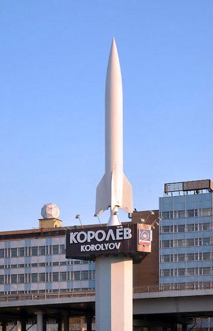 Фото Город Королев Московской Области