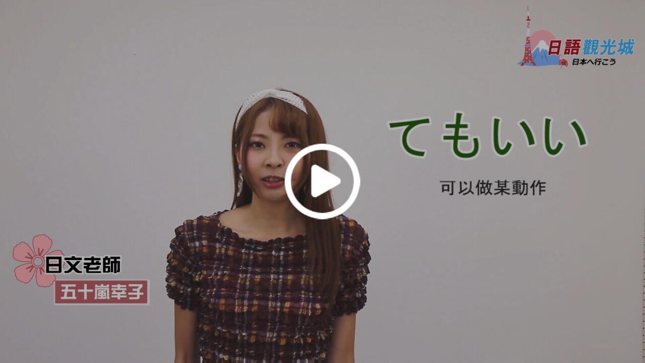 旅遊實用日語│十大日文漢字(上)
