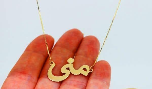 سلاسل ذهب مكتوب عليها اسماء بنات عربي انجليزي للهدايا بالصور