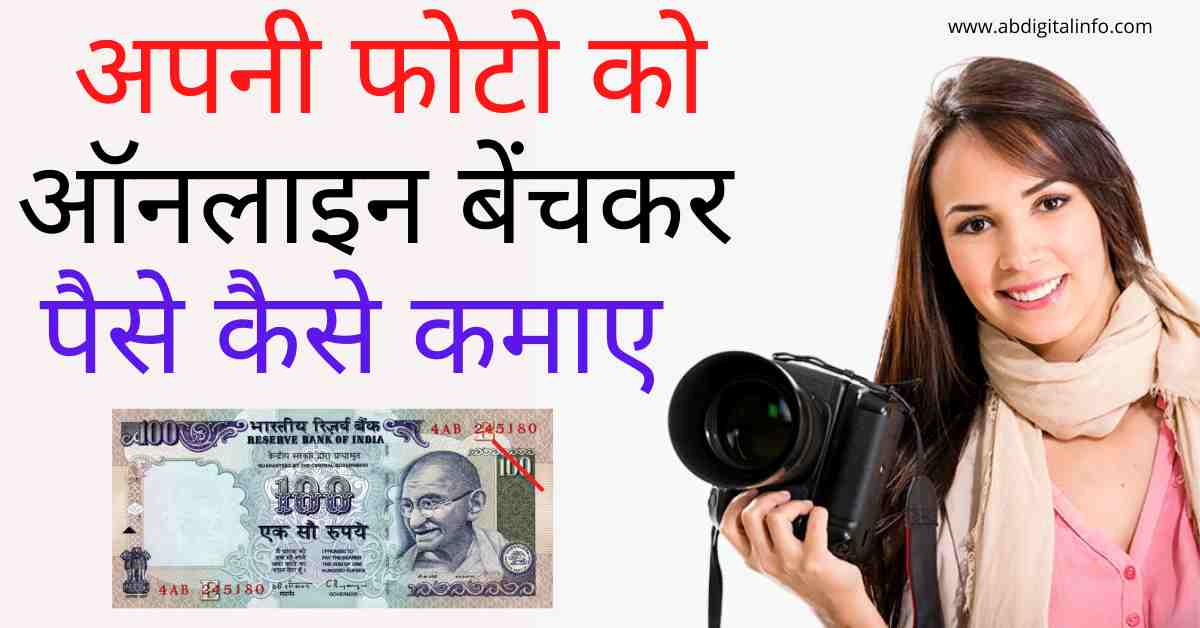 sell photos online and earn money