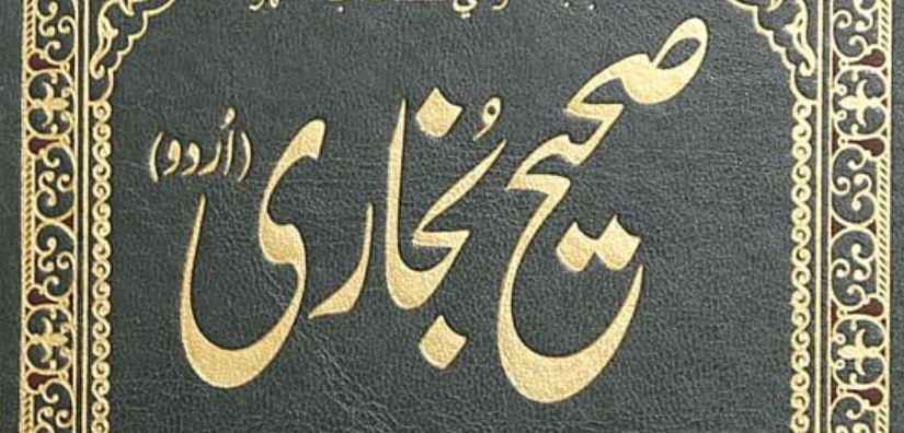 Bukti Hadits Tidak Valid Hukum Islam